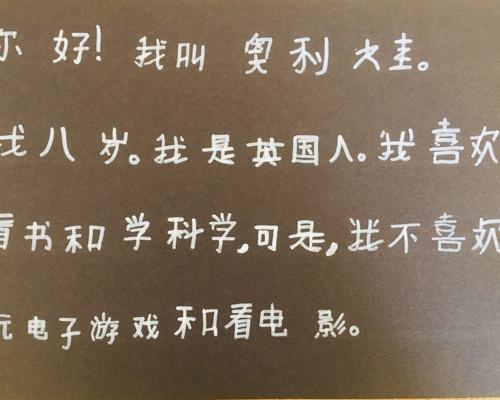Mandarin example